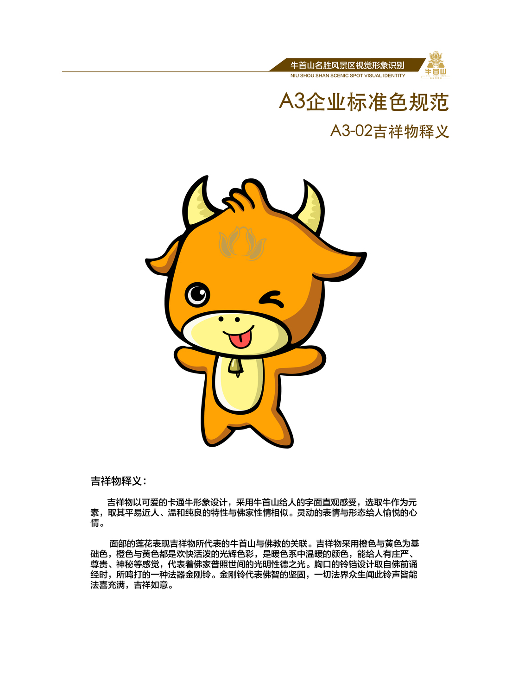 牛首山vi吉祥物设计